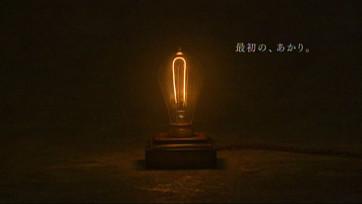 TOSHIBA 電球への想い