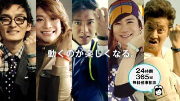 SoftBank リストバンド