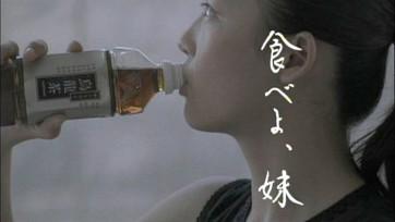 サントリー 烏龍茶 (学生食堂)