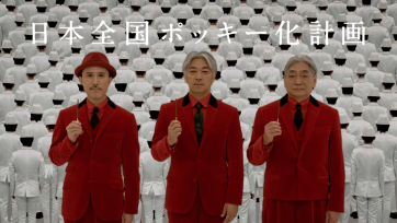 グリコ ポッキー / YMO 篇