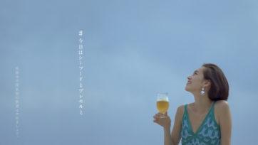 サントリー ザ・プレミアム・モルツ〈香るエール〉 / 夏(水原希子)
