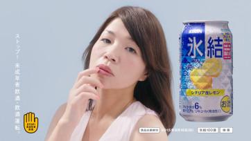 KIRIN 氷結 / 祝100億本