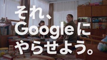 Google / それ、Googleにやらせよう。